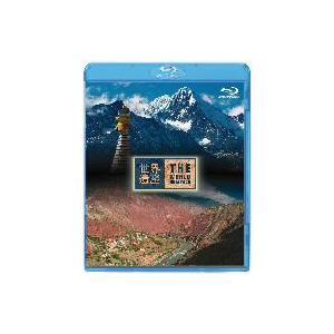 世界遺産 中国編 雲南の三江併流保護地域I/II(Blu−ray Disc)|ebest-dvd