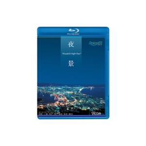 夜景 Wonderful Night View 函館・小樽・神戸・関門海峡・長崎|ebest-dvd