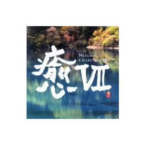 オムニバス/癒VII HEALING COLLECTION VII