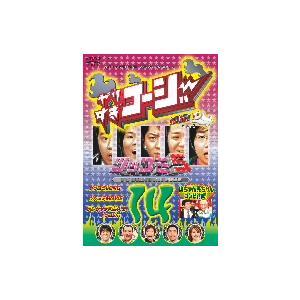 今田耕司/東野幸治/千原兄弟/やりすぎコージーDVD 14