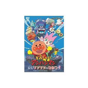 それいけ!アンパンマン 妖精リンリンのひみつ|ebest-dvd