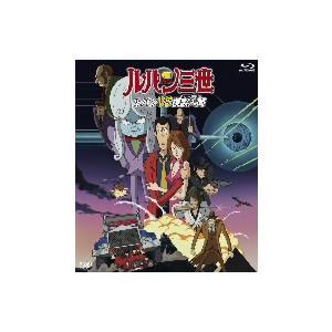 ルパン三世 ルパンVS複製人間(Blu−ray Disc)|ebest-dvd
