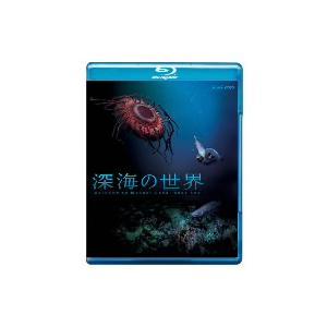深海の世界           (Blu−ray Disc) ebest-dvd