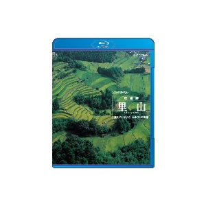 NHKスペシャル 映像詩 里山 覚えていますか ふるさとの風(Blu−ray D|ebest-dvd