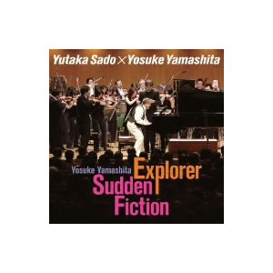 佐渡裕/山下洋輔/山下洋輔:Explorer×Sudden Fiction|ebest-dvd