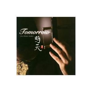 ジャー・パンファン/明天〜Tomorrow