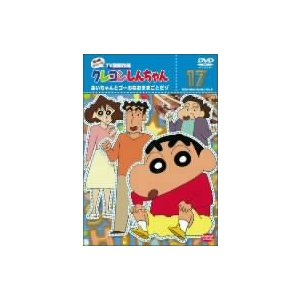 クレヨンしんちゃん TV版傑作選 第8期シリーズ 17  DVD