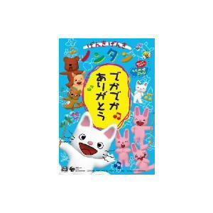 げんきげんきノンタン〜でかでかありがとう〜 ebest-dvd