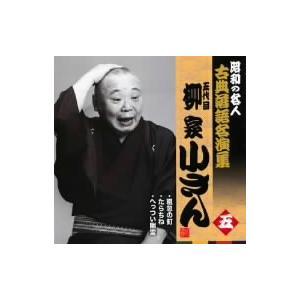 昭和の名人〜古典落語名演集 五代目柳家小さん 五|ebest-dvd