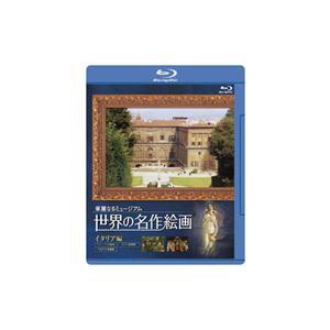 世界の名作絵画 イタリア編(Blu−ray Disc)|ebest-dvd