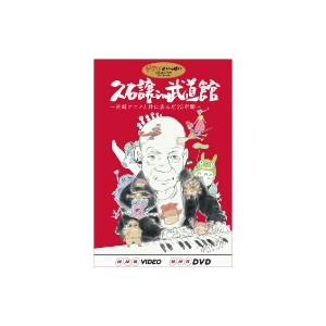 久石譲in武道館〜宮崎アニメと共に歩んだ25年間〜|ebest-dvd