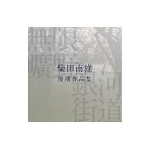 【CD】高橋悠治/他(タカハシ ユウジ/ホカ)/発売日:2009/05/20/VZCC-1023//...