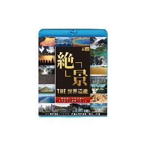 THE 世界遺産「絶景」 デジタルリマスター スペシャルエディションTHE世界遺産ディレクターが選ぶ 世界遺産絶景20選(Blu−ray Disc) ebest-dvd