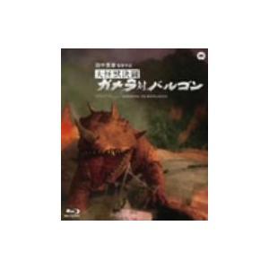 大怪獣決闘 ガメラ対バルゴン(Blu−ray Disc) ebest-dvd