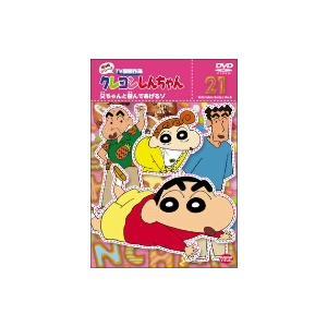 クレヨンしんちゃん TV版傑作選 第8期シリーズ 21  DVD