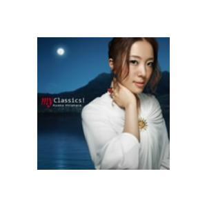 平原綾香/my Classics!
