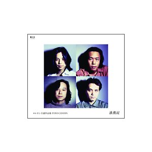 【CD】エレファントカシマシ(エレフアントカシマシ)/発売日:2009/09/16/PCCA-301...