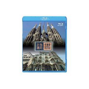 世界遺産 スペイン編 アントニ・ガウディの作品群I/II(Blu−ray Dis ebest-dvd