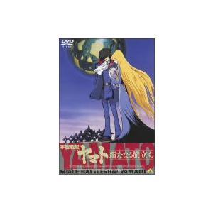 EMOTION the Best 宇宙戦艦ヤマト 新たなる旅立ち  DVD