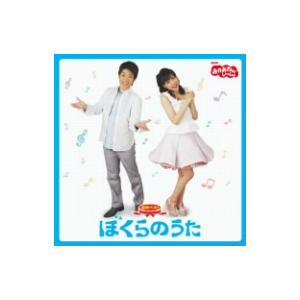 NHKおかあさんといっしょ 最新ベスト ぼくらのうた|ebest-dvd
