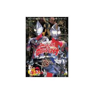映画 ウルトラマンティガ&ウルトラマンダイナ 光の星の戦士たち  同時収録 ウルトラニャン2〜ハッピー大作戦〜  DVD