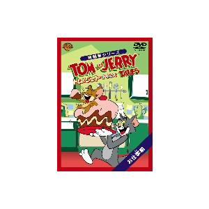 トムとジェリー テイルズ お仕事編  DVD