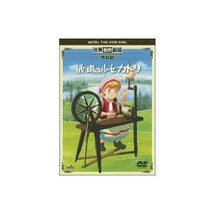 世界名作劇場 完結版 牧場の少女カトリ  DVD