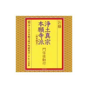 お経/浄土真宗本願寺派門信徒勤行|ebest-dvd