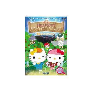 ハローキティ りんごの森のミステリー Vol.1   DVD