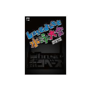 /凹base(ボコベース)2010〜baseよしもと水泳大会...