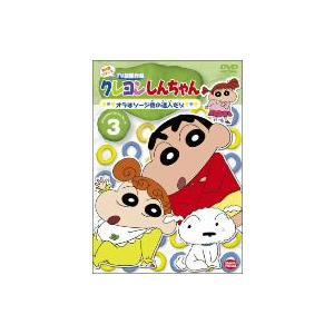 クレヨンしんちゃん TV版傑作選 第4期シリーズ 3  DVD