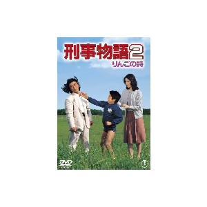 刑事物語2 りんごの詩|ebest-dvd