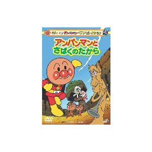それいけ アンパンマン ベストセレクション アンパンマンとさばくのたから  DVD
