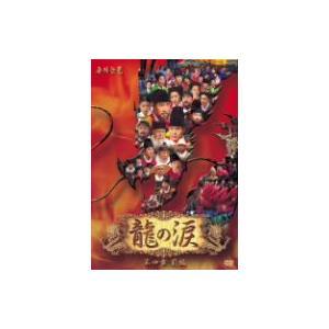 龍の涙 第四章 前編 DVD−BOX...