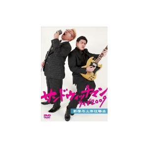 サンドウィッチマン/サンドウィッチマン ライブ2009 新宿与太郎狂騒曲|ebest-dvd
