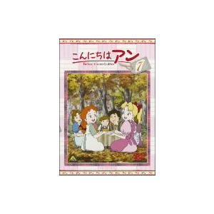 こんにちは アン〜Before Green Gables 7  DVD