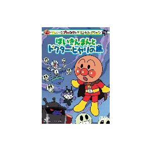 それいけ アンパンマン ベストセレクション ばいきんまんとドクター ヒヤリの島  DVD