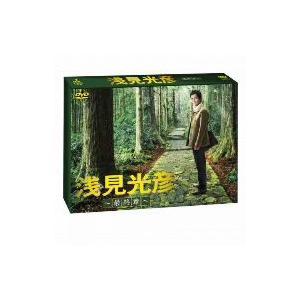 浅見光彦〜最終章〜DVD−BOX