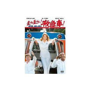 走れ走れ!救急車 ebest-dvd