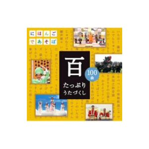 NHKにほんごであそぼCD 百〜たっぷりうたづくし〜|ebest-dvd