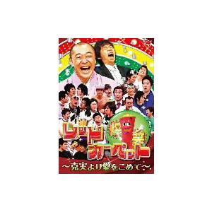 今田耕司/高橋克実/爆笑レッドカーペット〜克実より愛をこめて〜