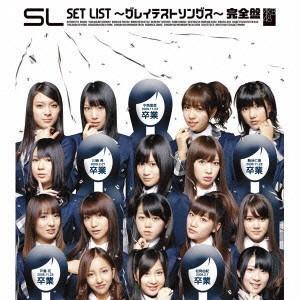 AKB48/SET LIST〜グレイテストソングス〜完全盤...