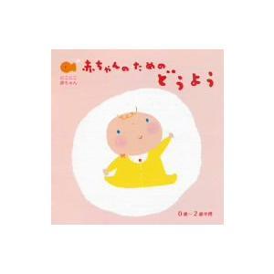 赤ちゃんのための童謡0歳〜2歳半用|ebest-dvd