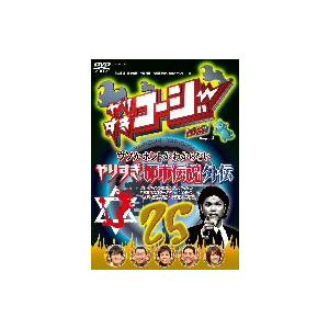 今田耕司/東野幸治/千原兄弟/やりすぎコージーDVD 25