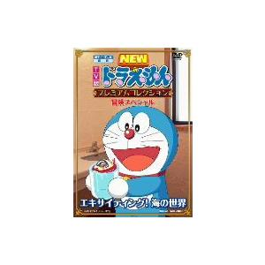 TV版 NEW ドラえもん プレミアムコレクション 冒険スペシャル エキサイティング 海の世界  DVD