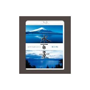 /水百景〜水のきらめき 命のささやき 東日本篇(Blu−ray Disc)|ebest-dvd