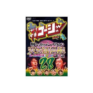 今田耕司/東野幸治/千原兄弟/やりすぎコージーDVD 28