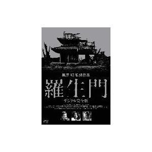 羅生門 デジタル完全版|ebest-dvd