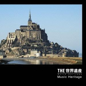 オムニバス/THE 世界遺産 Music Heritage|ebest-dvd