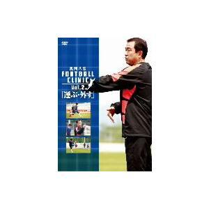 風間八宏/風間八宏 FOOTBALL CLINIC Vol.2|ebest-dvd